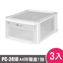 樹德SHUTER 可堆疊魔法收納力玲瓏盒 A4-PC-2410 3入
