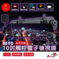 [ 車樂事 ] M10 GPS測速 1440P超廣角全螢幕電子式觸控後照鏡行車紀錄器(贈16G)