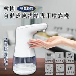 韓國 One Prime 全自動感應酒精噴霧機 360ml 紅外線自動噴霧機
