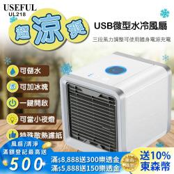 USEFUL  USB迷你空調水箱冷風扇UL-218