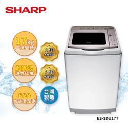 SHARP 夏普 直流變頻超震波洗衣機17公斤 ES-SDU17T (送基本安裝)