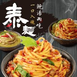 【稑珍】泰麵- 乾/湯 拌麵(紅咖哩/綠咖哩/泰式酸辣/打拋)共4袋
