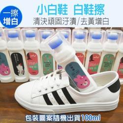 Mr.J家居生活 小白鞋清潔劑