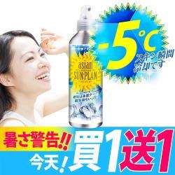 (買一送一)ASP -5°C冰炫水肌噴霧120ml 共2瓶