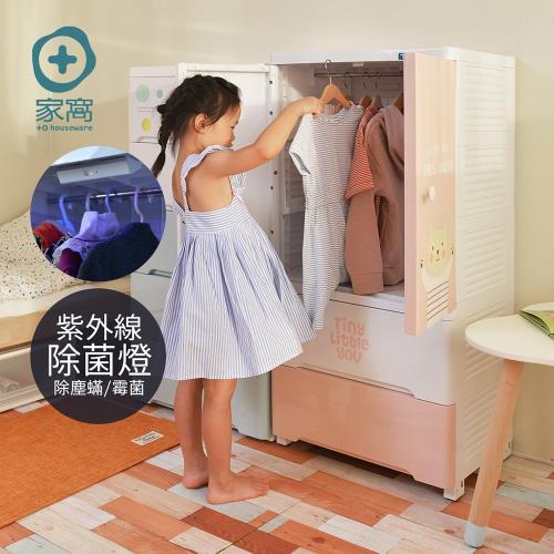 +O 家窩 貝格紫外線除菌兒童吊掛衣櫃-DIY-2色可選