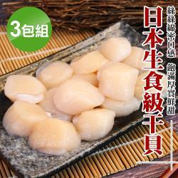 海鮮王 日本北海道生食級干貝*3包組(200g±10%/15顆/包)