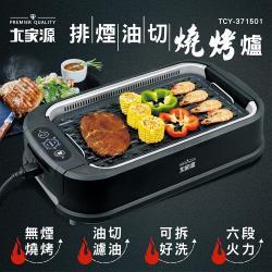 大家源 排煙油切燒烤爐TCY-371501-N