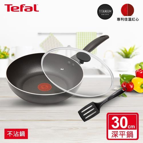 Tefal法國特福 全新鈦升級-爵士系列超值三件組(30CM不沾深平鍋+玻璃蓋+鍋鏟)