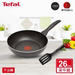 Tefal法國特福 全新鈦升級-爵士系列26CM萬用深型超輕量不沾平底鍋+送鍋鏟