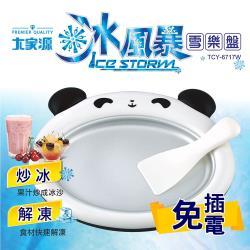 大家源 冰風暴雪樂盤/炒冰盤-熊熊款TCY-6717W