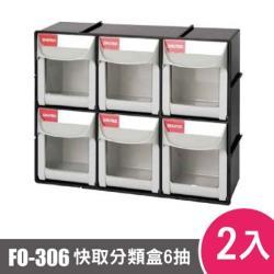 樹德SHUTER 6抽 快取分類盒 FO-306 2入