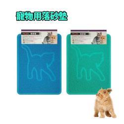 Pets City 俏皮貓寵物落砂墊 (藍綠兩色)