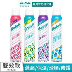 【Batiste】乾洗髮功能型全新系列(隱形、蓬鬆配方)-任選買一送一