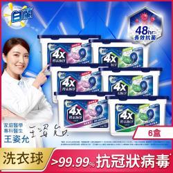白蘭 4X酵素極淨洗衣球 18顆X6盒_(共108顆)