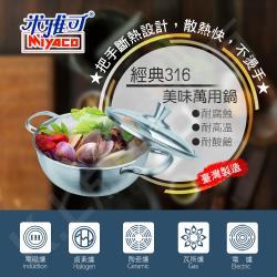 【米雅可】經典316美味萬用鍋 MY-3228