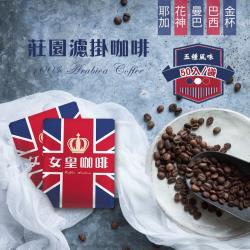 【女皇咖啡】頂級莊園嚴選濾掛咖啡 手沖耳掛式咖啡(10g*50入)