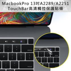 MacBook Pro 13吋 A2251/A2289TouchBar高清觸控保護貼條