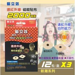 【磁力貼】磁立效2000g遠紅外線磁能貼布-3盒新潮系列(磁氣絆)