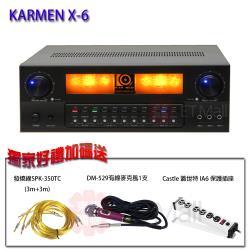KARMEN X6 大功率卡拉ok擴大機