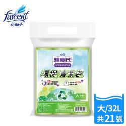 驅塵氏 香氛環保清潔袋-檸檬香(大-21張-32L)