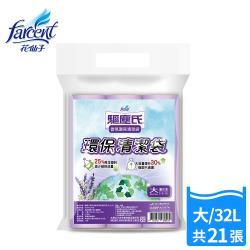 驅塵氏 香氛環保清潔袋-薰衣草(大-21張-32L)