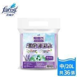 驅塵氏 香氛環保清潔袋-薰衣草(中-36張-20L)