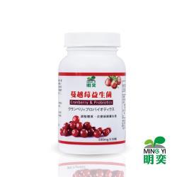 【明奕】蔓越莓益生菌X1瓶(30粒/瓶)
