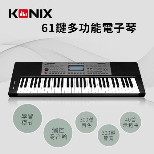 【KONIX】61鍵多功能電子琴