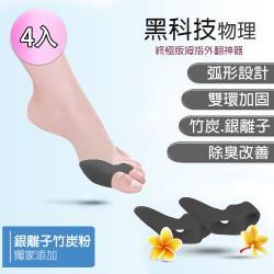4雙入-最新代黑科技【拇指外翻神器】獨家添加銀離子竹炭粉