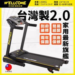 WELLCOME好吉康 全新台灣製造2.0 家用旗艦超跑2 電動揚昇跑步機 VU2