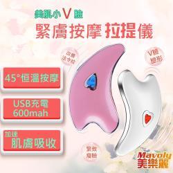 Mavoly 美樂麗 美肌小V臉 緊膚按摩拉提機 C-0355 (USB充電型)