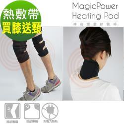(買再送頸部專用-單入) MagicPower 神奇能量熱敷帶(膝部專用)-單入