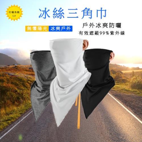 冰絲防曬三角頭巾(耳掛款)-Foodpanda-UberEat必備款/