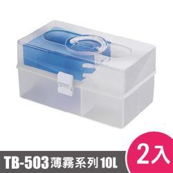樹德SHUTER 薄霧系列10L手提箱TB-503 2入