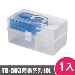 樹德SHUTER 薄霧系列10L手提箱TB-503 1入