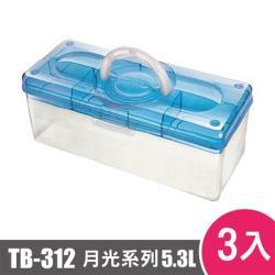 樹德SHUTER 月光系列5.3L手提箱TB-312 4入