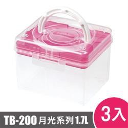 樹德SHUTER 月光系列1.7L手提箱TB-200 3入
