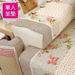 卡其花卉蝴蝶結純棉防滑沙發墊-單人坐墊