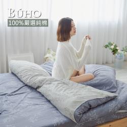 BUHO 天然嚴選純棉單人二件式床包組(清柔雅逸-深灰)