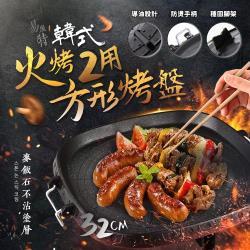 易麗特 韓式火烤兩用方形烤盤(1入)