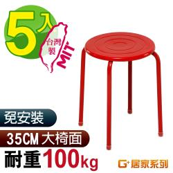 G+ 居家 MIT 時尚不銹鋼椅凳-紅 5入組(餐椅/休閒椅凳/外出露營)