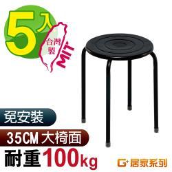 G+ 居家 MIT 時尚不銹鋼椅凳-黑 5入組(餐椅/休閒椅凳/外出露營)