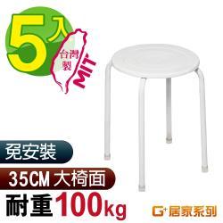 G+ 居家 MIT 時尚不銹鋼椅凳-白 5入組(餐椅/休閒椅凳/外出露營)