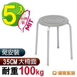 G+ 居家 MIT 時尚不銹鋼椅凳-白鐵 5入組(餐椅/休閒椅凳/外出露營)