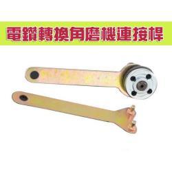 ZC-67電鑽轉砂輪機 電鑽支架 轉換頭 轉換桿 砂輪 鋸片 拋光 研磨機 打蠟機 不易打滑三角柄 電鑽變拋光機
