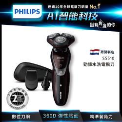 飛利浦 勁鋒系列 水洗三刀頭電鬍刀 S5510