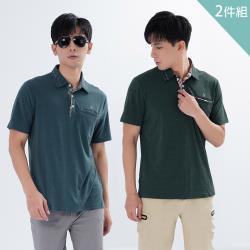 【遊遍天下】兩件組_男款抗UV格紋機能POLO衫(藍綠+綠色)