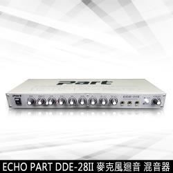 EchoPart DDE-28II(麥克風迴音 混音器)