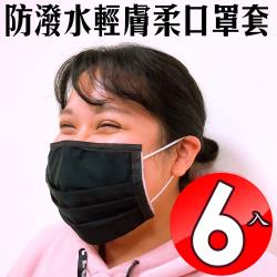 金德恩 6入防潑水透氣輕柔精梳棉立體口罩套/重複使用/可水洗/通用款/防疫/延長口罩壽命
