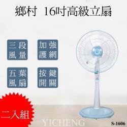 超值兩入組↘鄉村 16吋3段速電風扇/立扇/電扇 S-1606